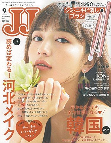 JJ 2018年9月号 画像 A