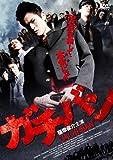 ガチバン [DVD]