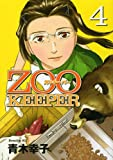 ZOOKEEPER(4) (イブニングKC)