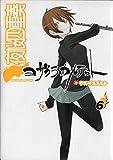 Yozakura Quartet ~ Yoza class Quartet (6) Limited Edition (Premium KC Monthly Shonen Sirius) (2008) ISBN: 4063621308 [Japanese Import]