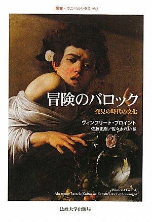 冒険のバロック 発見の時代の文化 (叢書・ウニベルシタス)