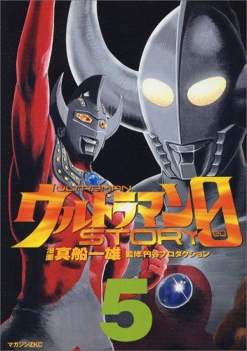 Ultraman STORY 0 (5) (Z Magazine Comics) (2007) ISBN: 4063492931 [Japanese Import]
