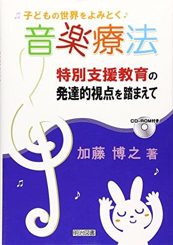 子どもの世界をよみとく音楽療法―特別支援教育の発達的視点を踏まえて