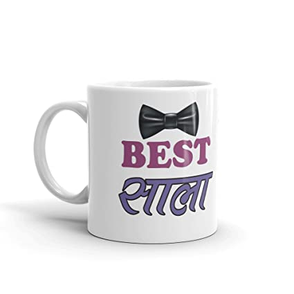 Shoping Birthday Gifts For Brother In Law New Year Best Sala White Coffee Mug 320ml Gift Sandu Online At Low Prices India