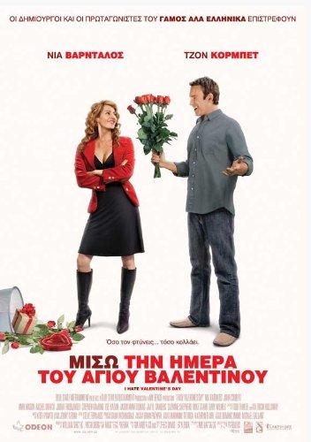 I Hate Valentine's Day Movie Poster (27 x 40 Inches - 69cm x 102cm) (2009) Greek -(Nia Vardalos)(John Corbett)(Judah Friedlander)(Zoe Kazan)