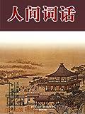 人间�� (Chinese Edition)
