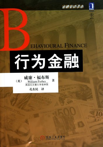 Behavioural Finance (Chinese Edition)