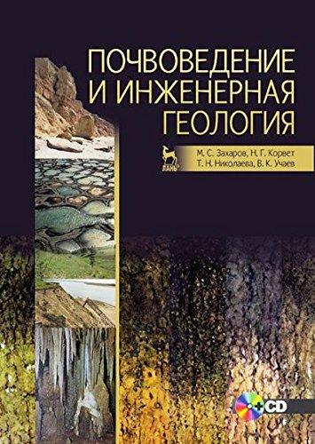 Download Pochvovedenie i inzhenernaya geologiya. Uchebnoe posobie (+ CD-ROM) ebook