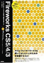 Fireworks CS5/4/3 (速習デザイン)
