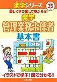 平成25年版楽学管理業務主任者 基本書 (楽学シリーズ)