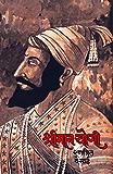 SHRIMANYOGI  (Marathi)