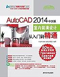 """AutoCAD 2014中文版室内装潢设计从入门到精通 (清华社""""视频大讲堂""""大系·CAD/CAM/CAE技术视频大讲堂)"""