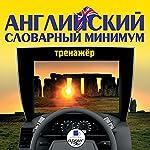 Angliyskiy slovarnyy minimum: Trenazhor   Dmytro Strelbytskyy