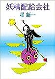 妖精配給会社 (新潮文庫)