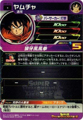 Super Dragon Ball Heroes UM5-012 C Yamcha
