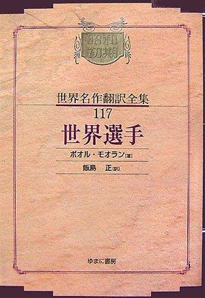 世界選手 (昭和初期世界名作翻訳全集)