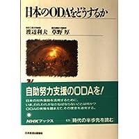 日本のODAをどうするか (NHKブックス)
