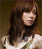 百恋歌 / 遠く離れても(DVD付)