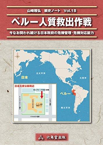 Japanese Embassy Hostage Crisis (Japanese Edition)