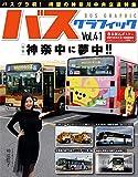 バスグラフィック VOL.41【綴込付録三つ折りポスター】 (NEKO MOOK)