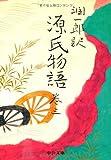 潤一郎訳 源氏物語 (巻3) (中公文庫)