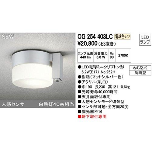 ODELIC(オーデリック) 【工事必要】 エクステリアLEDポーチライト 人感センサ【モード切替型】付 電球色:OG254403LC B00L325ACW 10580