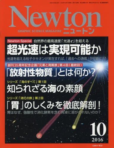 Newton(ニュートン) 2016年 10 月号 [雑誌]