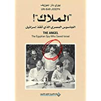 The Angel The Egyptian Spy Who saved Israel
