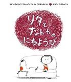 リタとナントカのにちようび (リタとナントカ 3)