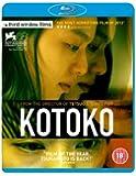 Kotoko [Blu-ray]