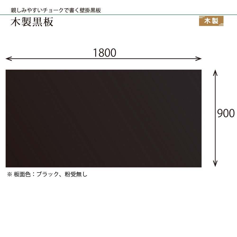 馬印 壁掛け 木製こくばん (1800×H900, ブラック) W36KN B00LILP54Gブラック 1800×H900