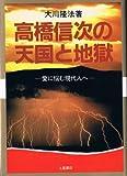 Takahashi Shinji no tengoku to jigoku: Ai ni nayamu gendaijin e (Shinrei books) (Japanese Edition)