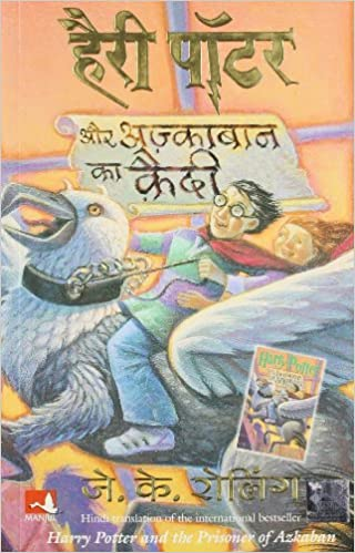 Hindi of azkaban potter and pdf harry prisoner in