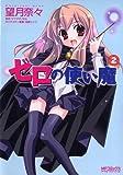 ゼロの使い魔 2 (MFコミックス アライブシリーズ)