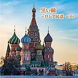 黒い瞳~ロシア民謡 ベスト キング・ベスト・セレクト・ライブラリー2019