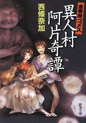 金春屋ゴメス 異人村阿片奇譚 (新潮文庫)