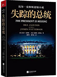 Download The President is Missing (Chinese Edition): Bill Clinton, James Patterson: 9787559420824: Free Books - Books
