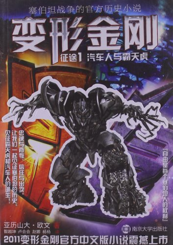 Journey 1: Autobots and Decepticons(Chinese Edition)