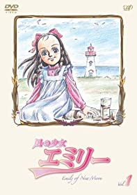 風の少女エミリーイメージ