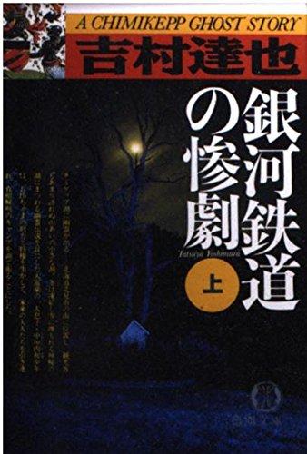 銀河鉄道の惨劇〈上〉 (徳間文庫)
