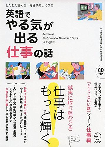 CD付 英語でやる気が出る 仕事の話 (「ちょっといい話」シリーズ)