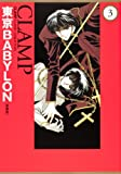 Tokyo BABYLON [favorite book] (3) (CLAMP CLASSIC COLLECTION) (2012) ISBN: 4041203147 [Japanese Import]