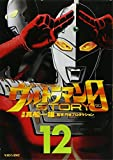 Ultraman STORY 0 (12) (Z Magazine Comics) (2011) ISBN: 4063494462 [Japanese Import]