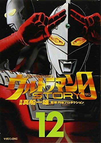 ウルトラマンSTORY 0(12) (マガジンZKC)