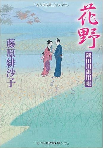 花野 隅田川御用帳16 (廣済堂文...