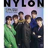 NYLON JAPAN 2021年 11月号 特別版