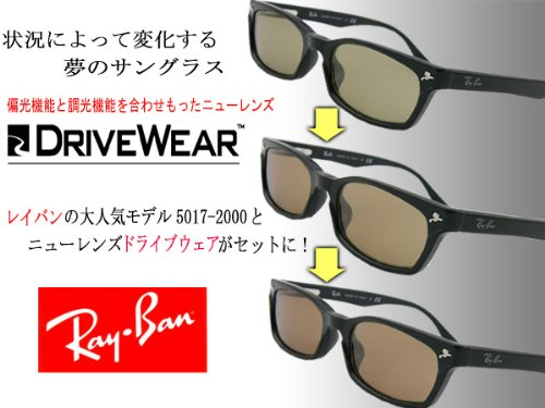 大人気!偏光調光対応の最強サングラス レイバン[RayBan]RX5017-2000-DRIVEWEAR