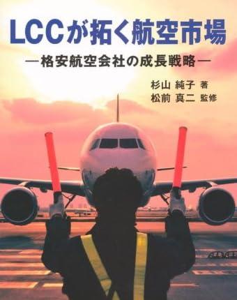 LCCが拓く航空市場-格安航空会社の成長戦略-