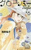クローバー trefle 6 (マーガレットコミックス)
