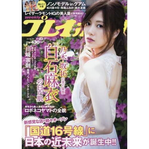 週刊プレイボーイ 2017年 6/5号 表紙画像